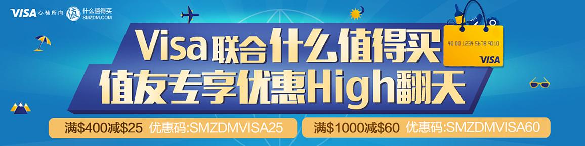 SMZDM Visa Offer
